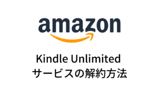 Kindle Unlimited サービスの解約方法